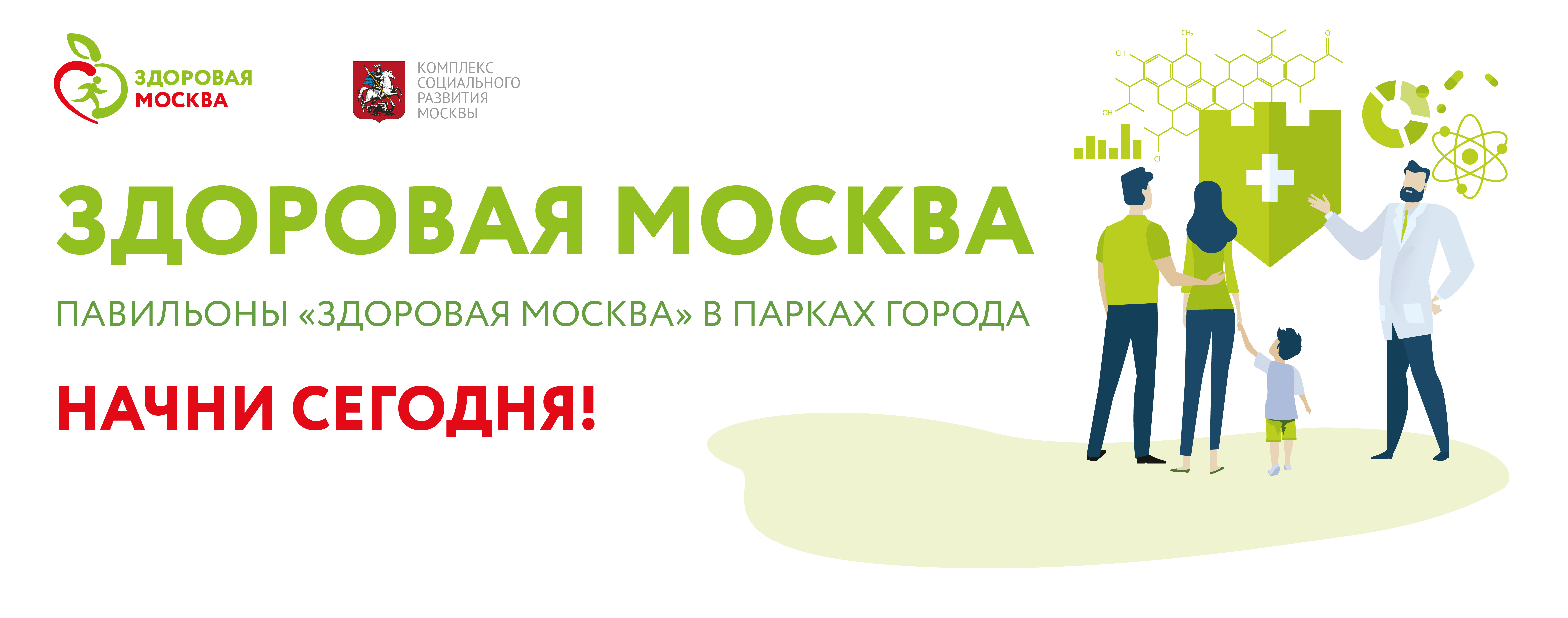 Здоровая Москва