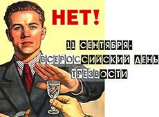 Всеросийсий день трезвости 2019