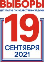 Выборы депутатов Государственной Думы Федерального Собрания Российской Федерации
