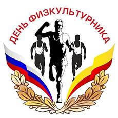 День физкультурника (ГТО ДЗМ)