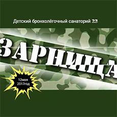 Военно-спортивная игра ЗАРНИЦА
