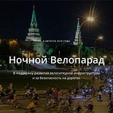 Ночной велопарад – 2018