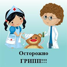 Рекомендации по профилактике ГРИППА и ОРВИ.