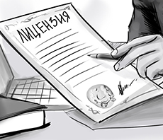 Лицензия на педагогическую деятельность