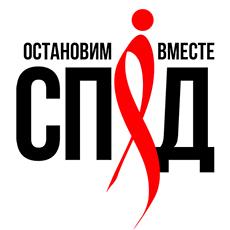 Московская неделя профилактики ВИЧ-инфекции