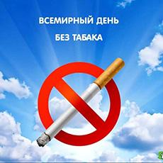 Всемирный день без табака -31 мая