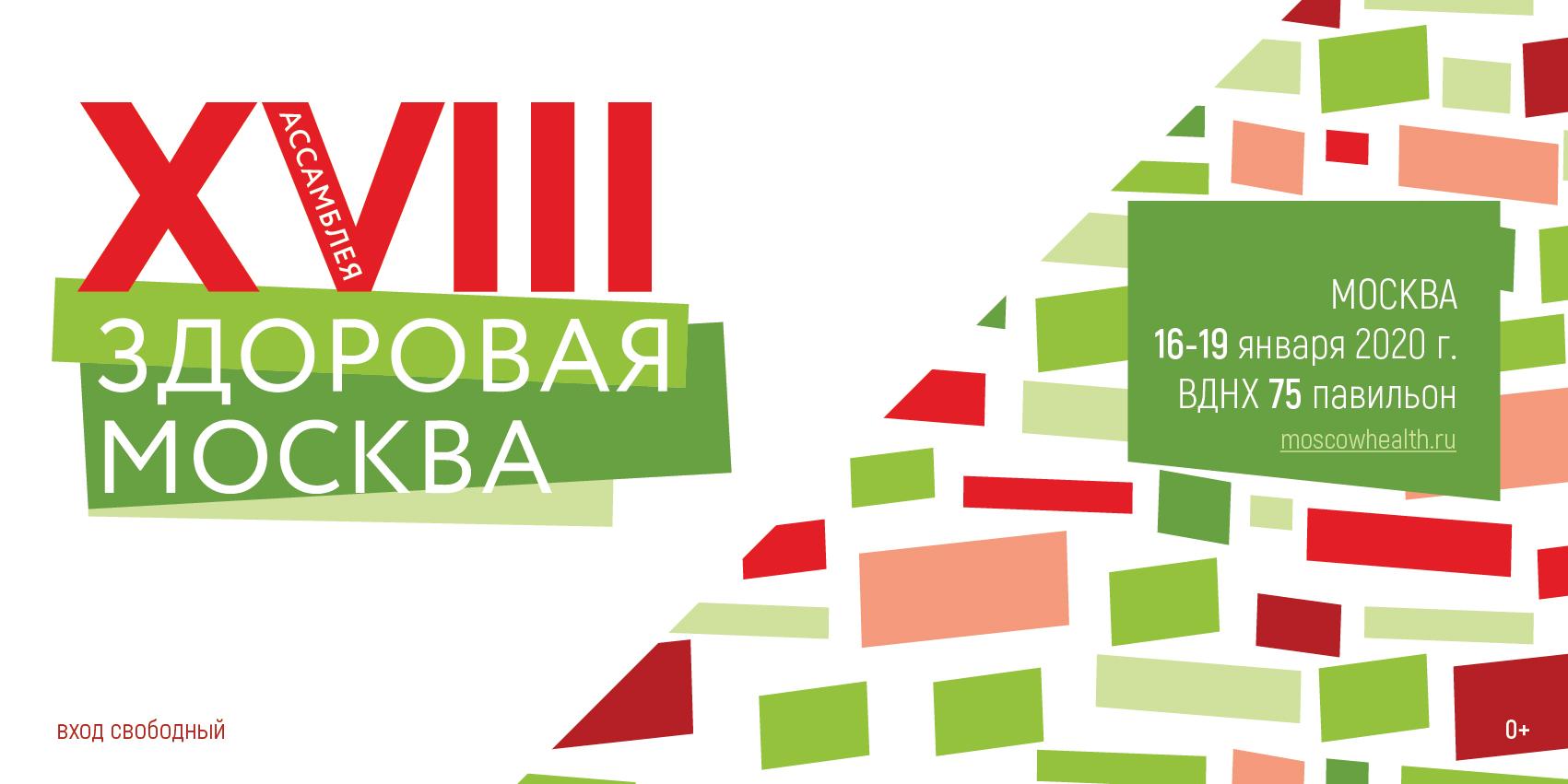 Ассамблея «Здоровая Москва»